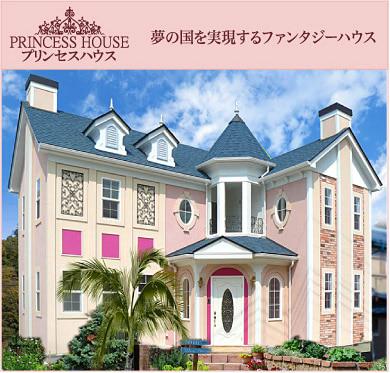 プリンセスハウス